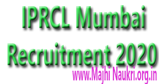 IPRCL Mumbai Recruitment 2020