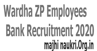 Wardha ZP Employees Bank Recruitment 2020