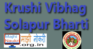 Krushi Vibhag Solapur Recruitment 2021